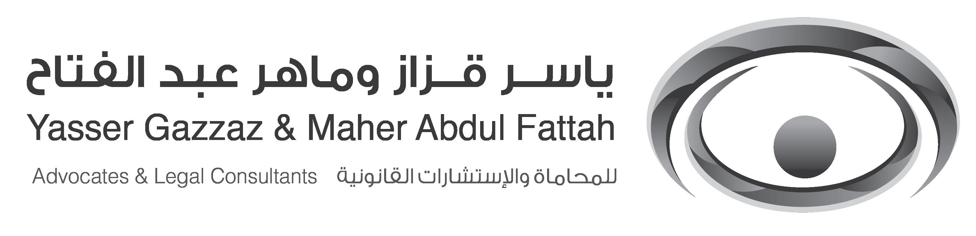 ياسر قزاز وماهر عبدالفتاح